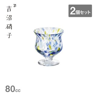 台付杯 花錦 青 2個セット 吉沼硝子(20-722B)