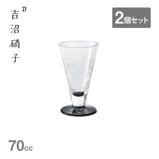 ヒビ直台酒グラス-1 2個セット 吉沼硝子(20-720)
