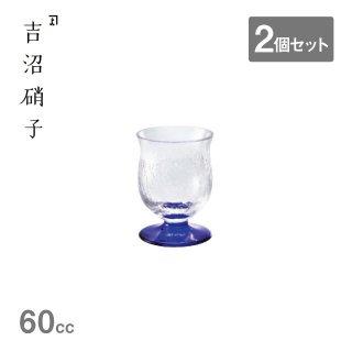 ヒビ直台酒グラス-2 2個セット 吉沼硝子(20-721)