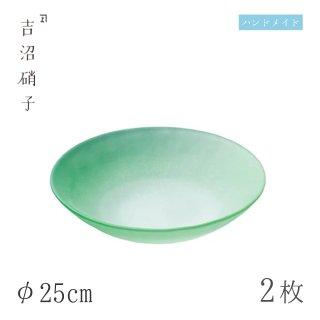 中鉢 φ25cm 2枚 若草 25cm盛皿 吉沼硝子(W8525)