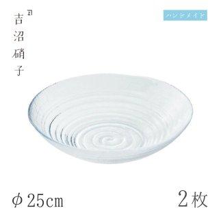 中鉢 φ25cm 2枚 淡路 中華鉢 吉沼硝子(95-121)