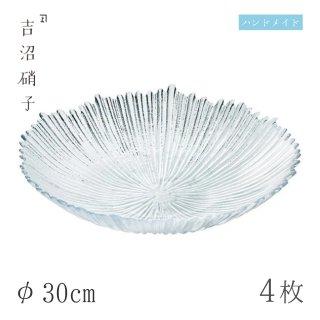 大鉢 φ30cm 4枚 氷光 丸型盛込(中) 吉沼硝子(02-137)