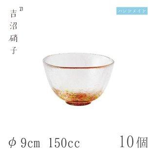 グラス φ9cm 150cc 10個 色彩碗 (R・GR粒残し) 吉沼硝子(06-109)
