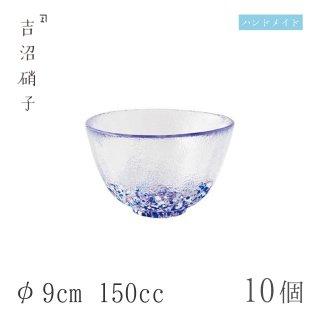 グラス φ9cm 150cc 10個 色彩碗 (CB・W・AM粒残し) 吉沼硝子(06-111)