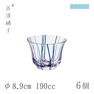 グラス φ8.9cm 190cc 6個 糸づくり 冷茶 吉沼硝子(98-478)