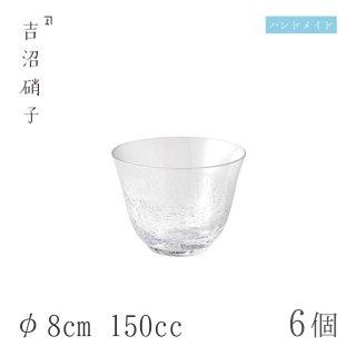 グラス φ8cm 150cc 6個 ヒビ 冷茶 吉沼硝子(93-459)