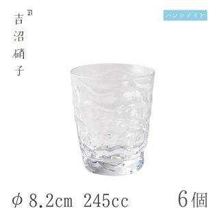 グラス φ8.2cm 245cc 6個 波きらり オールド スキ 吉沼硝子(07-461W)