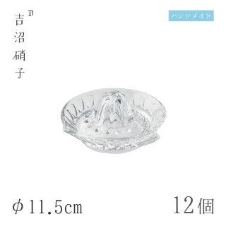 レモン絞り器 φ11.5cm 12枚 レモン絞り 小 吉沼硝子(YSL)