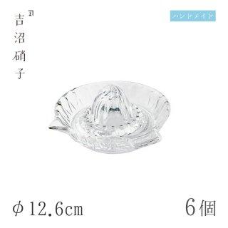 レモン絞り器 φ12.6cm 6枚 レモン絞り 中 吉沼硝子(YML)