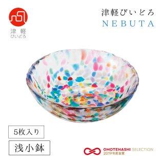 浅小鉢 5枚セット NEBUTA ねぶた アデリア 石塚硝子 津軽びいどろ(F-71167)