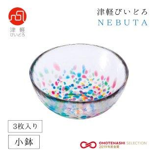 小鉢 3枚セット NEBUTA ねぶた アデリア 石塚硝子 津軽びいどろ(F-71240)