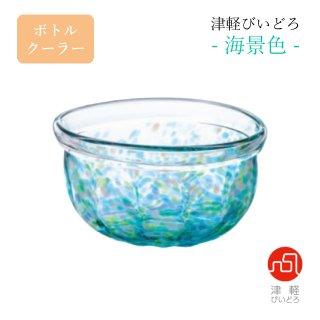 ボトルクーラー 海景色 アデリア 石塚硝子 津軽びいどろ(F-71870)