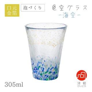 色空グラス 泡づくり 305ml 海空 アデリア 石塚硝子 津軽びいどろ 金箔(F-71906)