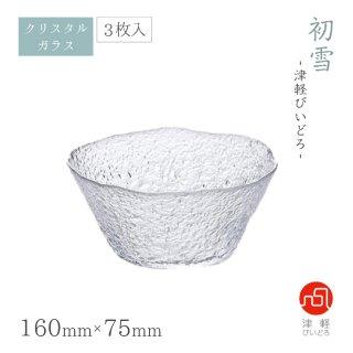 そうめん鉢 3個セット 初雪 アデリア 石塚硝子 津軽びいどろ(F-77656)