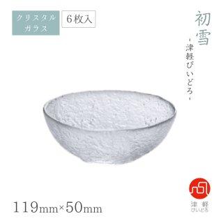 小鉢 6個セット 初雪 アデリア 石塚硝子 津軽びいどろ(F-77660)