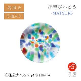 箸置 5個セット MATSURI まつり アデリア 石塚硝子 津軽びいどろ(F-71893)