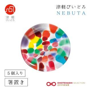 箸置 5個セット NEBUTA ねぶた アデリア 石塚硝子 津軽びいどろ(F-71393)