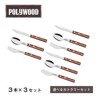 カトラリーセット デザートナイフ フォーク スプーン 3本×3セット ポリウッド トラモンティーナ(TNSET-0002)
