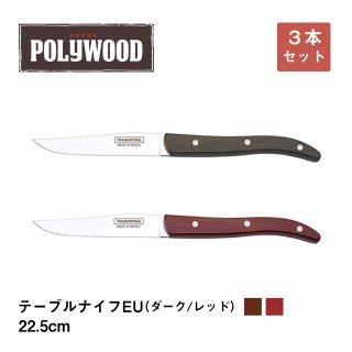 ナイフ テーブル EUstyle 22.5cm 3本セット ダーク レッド ポリウッド トラモンティーナ(21419-074)