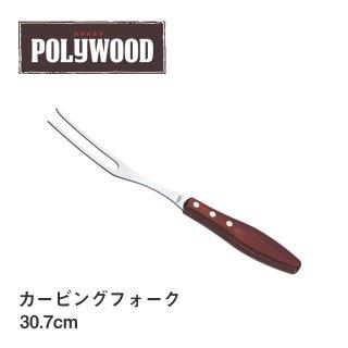 フォーク カービング 30.7cm レッド ポリウッド トラモンティーナ(21192-170)
