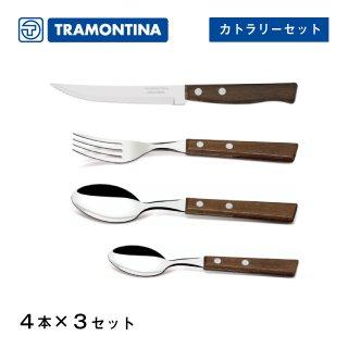 カトラリーセット 4本×3セット トラディショナル トラモンティーナ(TNSET-0007)