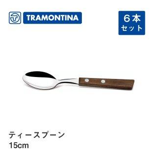 スプーン ティー 15cm 6本セット トラディショナル トラモンティーナ(22207-400)