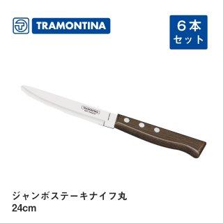 ナイフ 24cm ジャンボステーキナイフ丸 トラディショナル(22214-005)