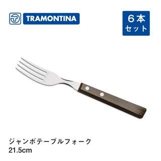 フォーク 21.5cm ジャンボテーブルフォーク トラディショナル トラモンティーナ(22228-000)