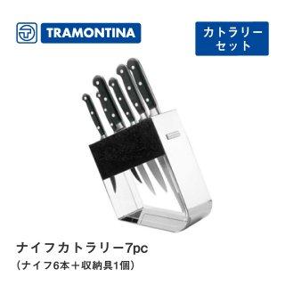 ナイフ 6本セット カトラリー 収納具付き センチュリー トラモンティーナ(24099-016)