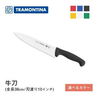 牛刀 全長38cm プロフェッショナルマスター トラモンティーナ(24609-000)