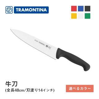 牛刀 全長48cm プロフェッショナルマスター トラモンティーナ(24609-004)