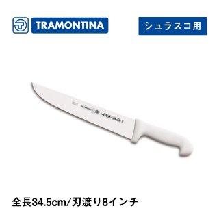 ナイフ シュラスコ用 全長34.5cm プロフェッショナルマスター トラモンティーナ(24421-088)