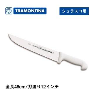 ナイフ シュラスコ用 全長46cm プロフェッショナルマスター トラモンティーナ(24421-082)