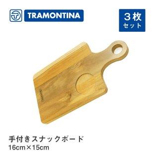 スナックボード 16×15cm 3枚セット オーガニック トラモンティーナ(TNSET-0014)