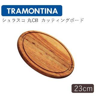ラウンドカッティングボード 23cm トラモンティーナ(10004-100)