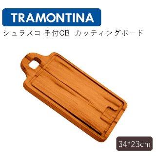 カッティングボード 手付CB 34×23cm シュラスコ(13051-100)