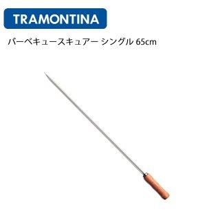 バーベキュースキュアー シングル 65cm トラモンティーナ (26417-065) キッチン、台所用品