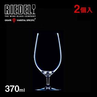 リーデル ヴィノム グルメグラス 6416/21 370cc 2個入(6416-21)