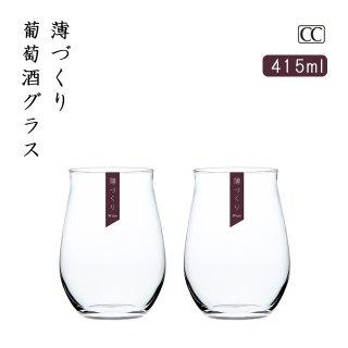 葡萄酒グラスセット 薄づくり 東洋佐々木ガラス(G096-T280)ワイン 酒グラス ギフト【GT3000】