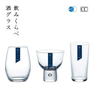 酒グラスセット 飲みくらべ 東洋佐々木ガラス(G096-T281)日本酒 酒グラス ギフト【GT3000】