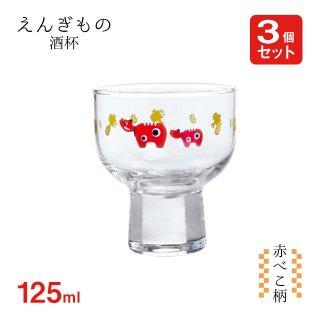 杯 赤べこ柄 3個セット 酒杯 えんぎもの 東洋佐々木ガラス(00300-J404)