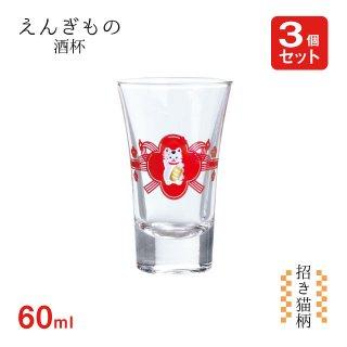 杯 招き猫柄 3個セット 酒杯 えんぎもの 東洋佐々木ガラス(P-01143-J405-3pc)