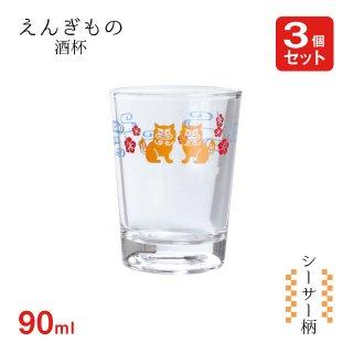 杯 シーサー柄 3個セット 酒杯 えんぎもの 東洋佐々木ガラス(P-01104-J406-1pc)