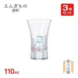 杯 富士山柄 3個セット 酒杯 えんぎもの 東洋佐々木ガラス(09112-J346-3pc)