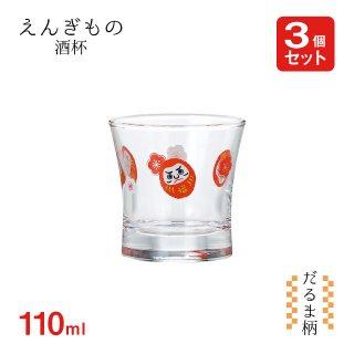 杯 だるま柄 3個セット 酒杯 えんぎもの 東洋佐々木ガラス(09126-J345-3pc)