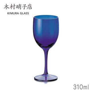 木村硝子店 コロル ブルー1 310ml ゴブレット(59-1)