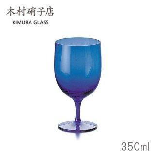 木村硝子店 コロル ブルー2 350ml ゴブレット(60-1)