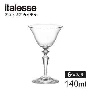 イタレッセ アストリア 140ml カクテルグラス(14045-1)