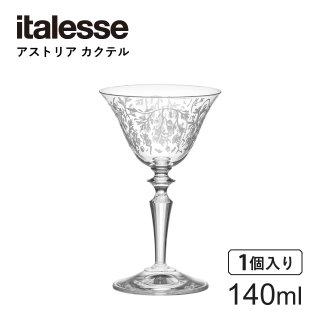 イタレッセ アストリア ワームウッド デコ 140ml カクテルグラス(14046-1)