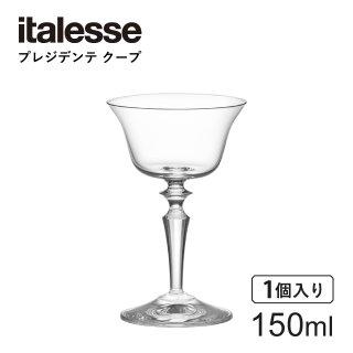イタレッセ プレジデンテ クープ 150ml カクテルグラス(14047-1)